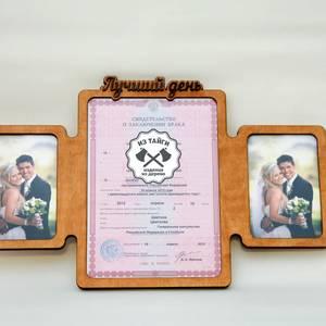 Св-во о браке с Фотографиями