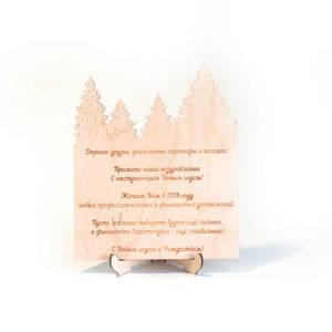 Открытки новогодние с лесом