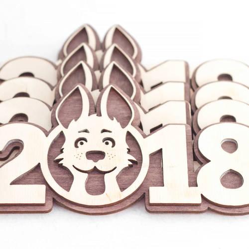 Символ года 2018